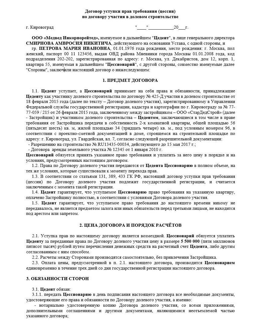 Образец договора уступки права требования по договору ДДУ