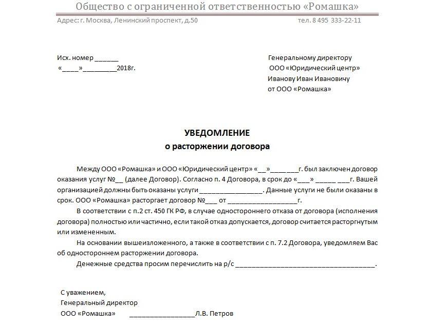 Образец уведомления о расторжении предварительного договора в одностороннем порядке