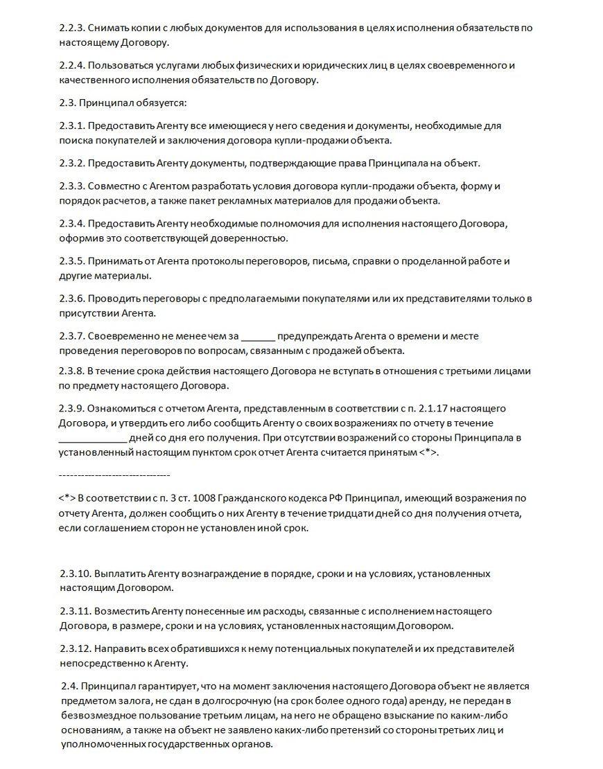 Образец агентского договора