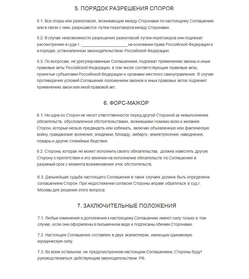 Образец соглашения о задатке при покупке квартиры
