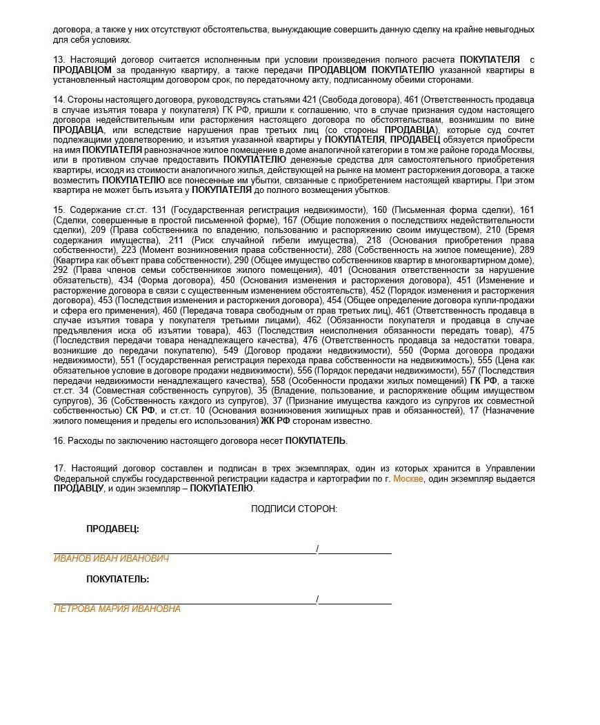 Образец договора купли-продажи квартиры между физическими лицами 2019