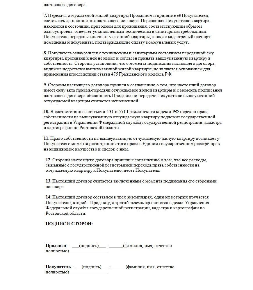 Образец договора купли-продажи квартиры по доверенности