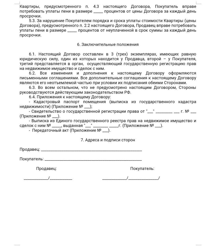 Образец договора купли-продажи квартиры