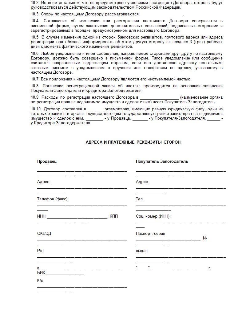 Образец договора купли-продажи квартиры в ипотеку