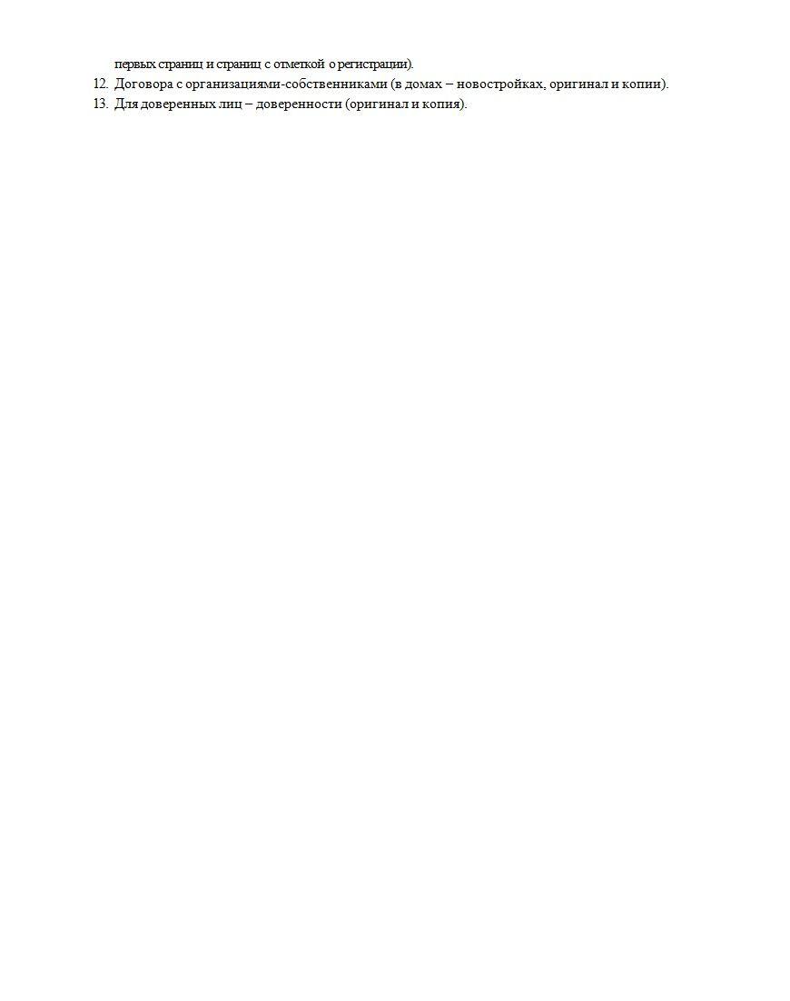 Обращение в органы опеки с предварительным договором купли-продажи