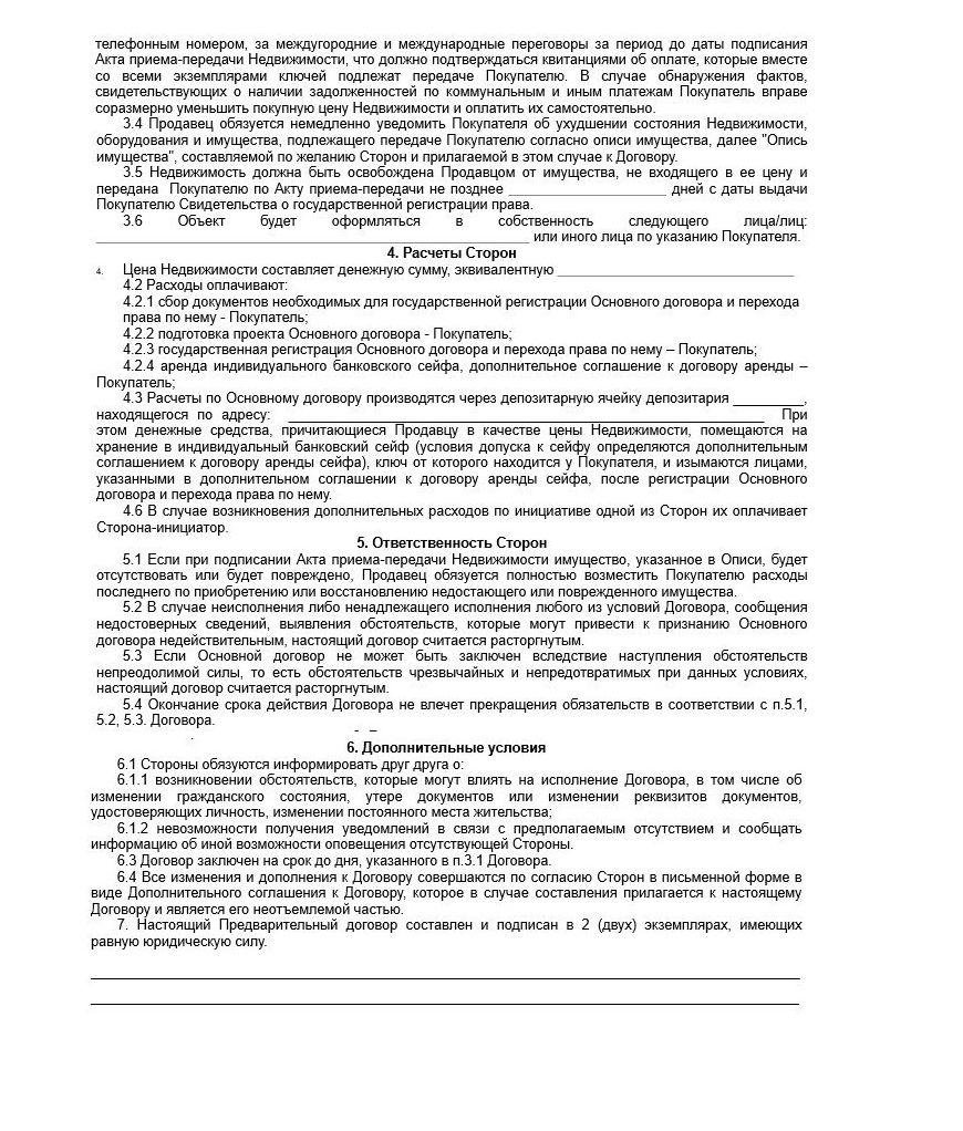 Образец предварительного договора купли продажи квартиры с задатком