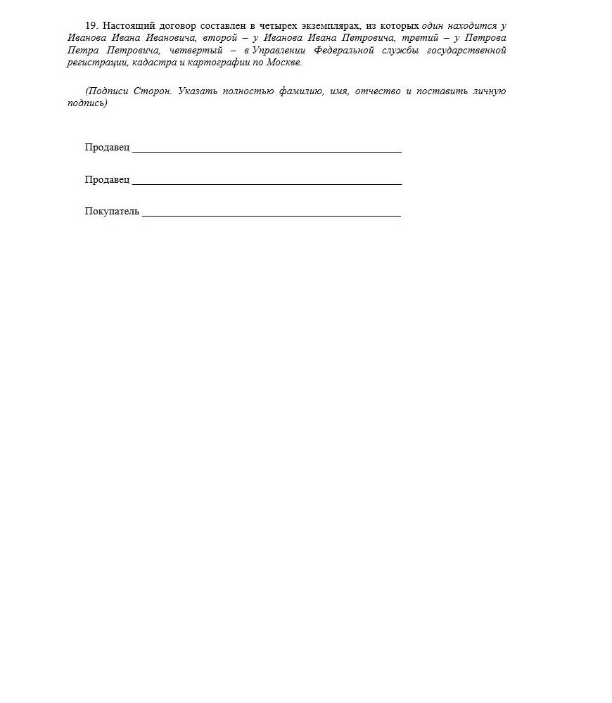 Образец договора купли продажи квартиры (два продавца, один покупатель)