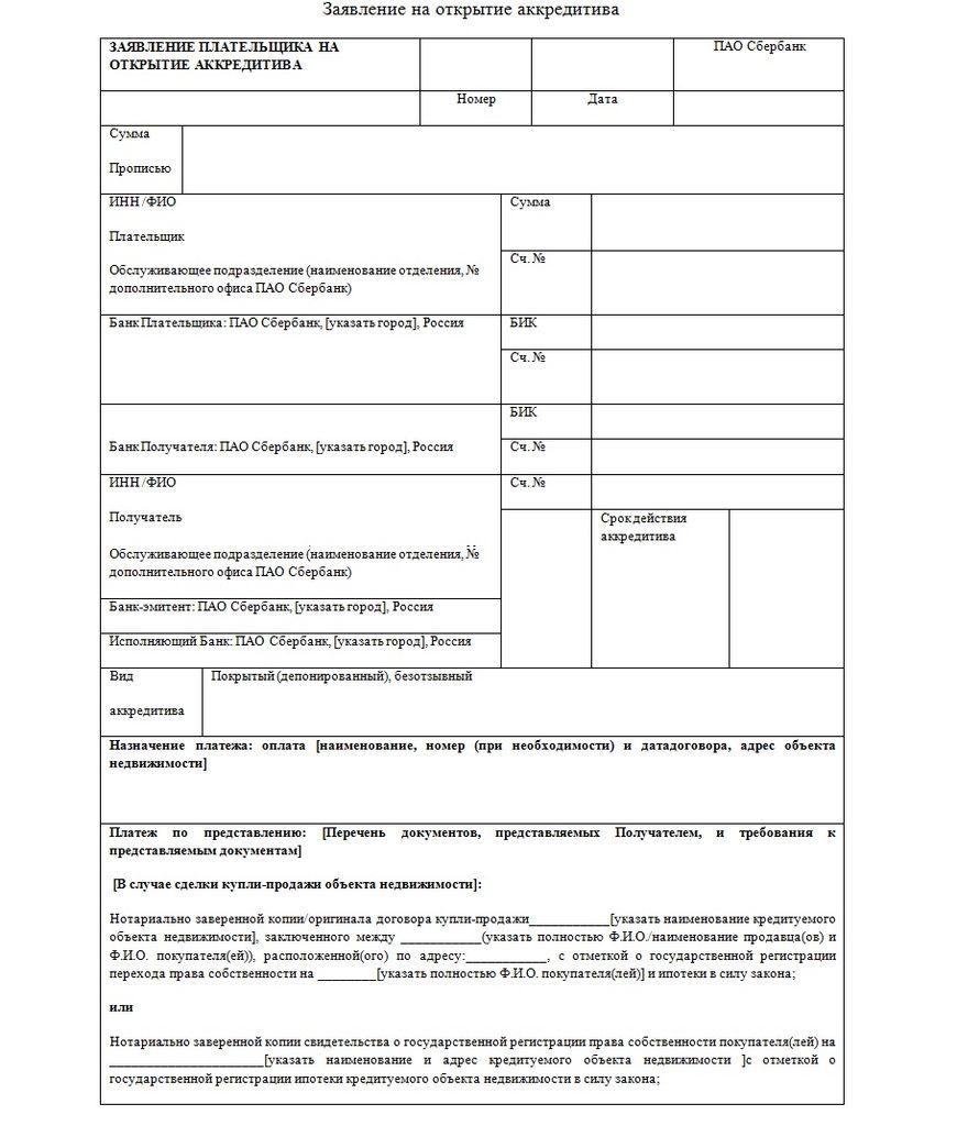 Образец заявления о намерении открыть аккредитивный счет