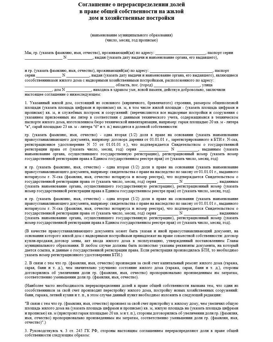 Образец соглашения о перераспределении долей в общей долевой собственности на дом
