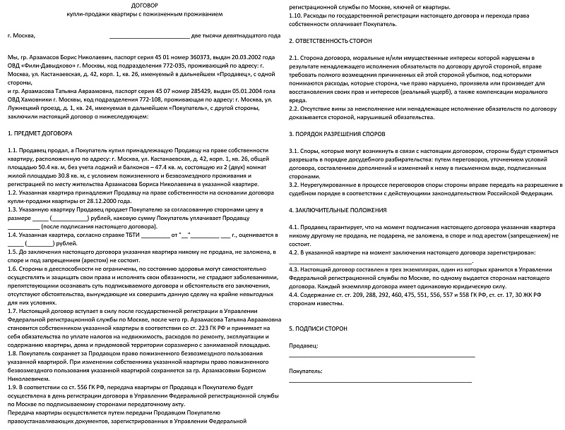 Договор купли продажи квартиры с пожизненным проживанием продавца (образец)